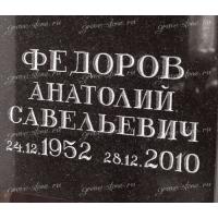 Вырубленные буквы и цифры в камне